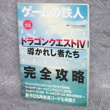 DRAGON QUEST IV 4 Game no Tetsujin 2008 Magazine Guide Cheat Japan Book DS *
