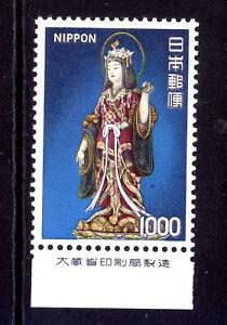 Japan #1087 MH