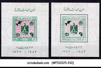 UAR / EGYPT 1962 10th ANNIV. OF REVOLUTION SET OF 2 SHEETS PERF & IMPERF MNH