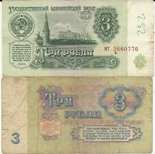 RUSSIAN USSR BANKNOTE 3 ROUBLES OLD VINTAGE MONEY YEAR 1961