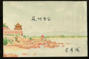 PR China 1950's pictorial cover