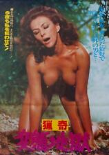 EMANUELLE AND THE LAST CANNIBALS Japanese B2 movie poster 1978