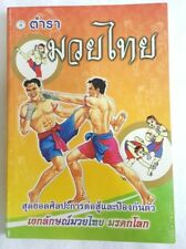 Muay Thai Mma Learning Book Practice Fairtex Punch Kick Boxing Basic Step Unisex