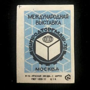 SAFETY MATCHES SOVIET UNION MATCHBOX LABELS International Exhibition Moscow 1978