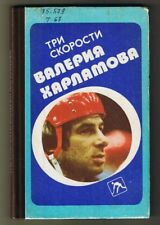 Ice hockey forward Valeri Kharlamov Soviet Player CSKA Moscow Vintage Book 1988