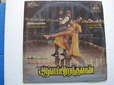 Aalappiranthavan Tamil  LP Record ilaiyaraaja Bollywood India-1302