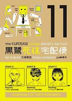 The Kurosagi Corpse Delivery Service: v. 11 by Eiji  Dark Horse Manga English