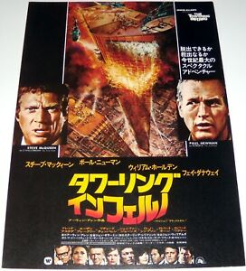 THE TOWERiNG iNFERNO Paul Newman disaster film Steve McQueen JAPANESE CHiRASHi