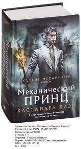 Кассандра Клэр (Cassandra Clare),Город Костей,Сумеречные охотники,Russian Book