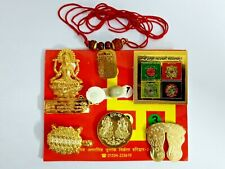 Shree Laxmi Kuber Dhan Varsha Yantra for Wealth and Prosperity Laxmi Chalisa