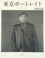 Hiroh Kikai Tokyo Portraits Photo Book