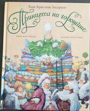 Russian Book Hans Christian Andersen Принцесса на горошине Русская Книга Lomaev