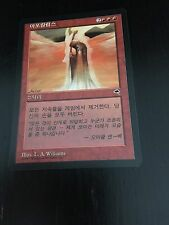 MTG MAGIC TEMPEST APOCALYPSE (COREAN APOCALYPSE) NM