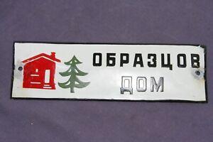"DOOR PLATE ""EXEMPLARY HOME"" BULGARIAN 60'c ENAMEL PORCELAIN SIGN TIN PLATE . #1"
