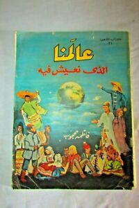 "vintage Arabic book رقم #1 ""دار معارف الشعب ""عالمنا الذى نعيش فيه"