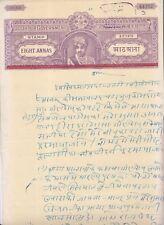 INDIA JODHPUR STATE STAMP PAPER OF EIGHT ANNAS THIKANA GHANERAO WITH RED BAR