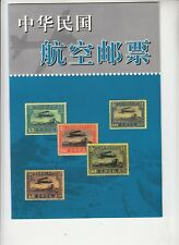 CHINA air stamps booklet with fake stamps - rare !