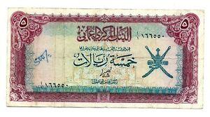 Oman (P18) 5 Rials 1977 series 1/l