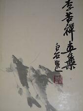 Li Kuchan hua ji 李苦禅画集 [96] p. : chiefly ill. (some col.) ; 39 cm. shanghai 1980