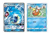 Pokemon card Promo 015/051 Gyarados GX Evolution Set Family card game Japanese