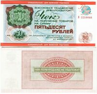 Russia, USSR Check VNESHPOSYLTORG 1976 for military trade 50 rubles UNC