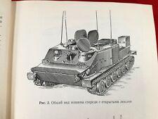 Btr-50Pu Apc Amphibious Transporter Manual Vtg Military Book Russian Soviet Rare