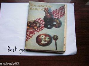 Ukrainian dishes Receipts $ Photos Vintage USSR CCCP book Українська Кухня Gift