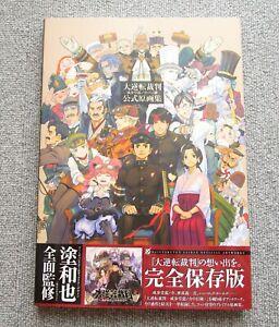 Dai Gyakuten Saiban 1 Naruhodou Ryuunosuke Official Art book Japanese Ver
