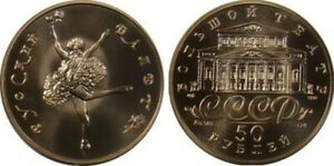 50 Rubles USSR Russia 1/4 oz Gold 1991 Russian Ballet / Ballerina Unc