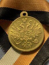 RUSSIA .Medal  Pacification Of Polish Rebellion Alexandr II (COPY  , REPLICA )