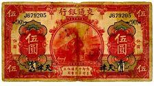 China … P-117s2 … 5 Yuan … Nd(1914) … *Vg*. Control #90.