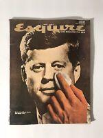 Vintage John F. Kennedy Memorabilia - Period Magazines