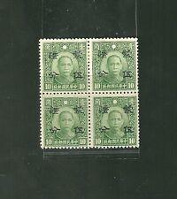 Republic Of China Meng Chiang Block Of 4 Stamps Scott #2N64