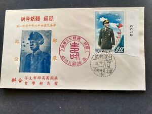 China   - first day of Issue Pres Chiang Kai-Shek (1958)