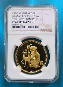 Shanghai Mint 1980 China Brass SHOU XING-LONGEVITY NGC PF68UC China coin RARE