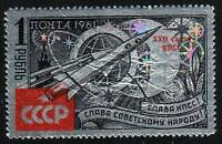 Russia Stamp - Rocket & stars with additional overprint in red Stamp - NH