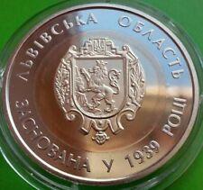 2014 #22 Ukraine Coin 5 UAH 75 Years of the Lviv Oblast Region Bi-Metallic