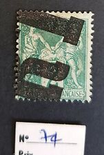 FRANCE Yvert N° 74 (2c Sage Type 2) annulation typographique pour journaux (N/U)