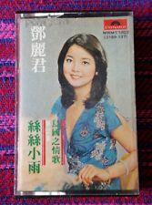 Teresa Teng ( 鄧麗君) ~ 島國之情歌第三集:絲絲小雨 ( Malaysia Press ) Cassette