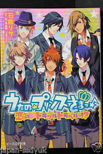 "JAPAN novel: Uta no Prince-sama ""Koi no Trouble Travel !?"""
