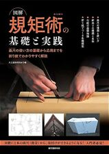 Schematic Stereotomy of Foundation&Practice: Japan Architecture Book