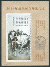 China Best Stamp Popularity Poll S/S 2014 Horse Zodiac