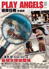 "Aoi Sola ""Play Angels Vol.1"" Japan Drama HK Version Region 3 DVD"