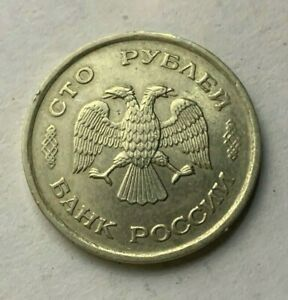 1993 Russia 100 Roubles Coin UNC Coin   World Coin   #K993