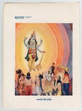 AVTAR KE LIYE PRARTHNA - old vintage mythology Indian Kalyan print