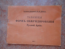 !!! BOOK History of the Russian Army uniform in pictures 1910 IN RUSSIAN