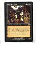 MTG JAPANESE PROPHECY COFFIN PUPPETS ALTERNATE ART NM MAGIC THE GATHERING CARD