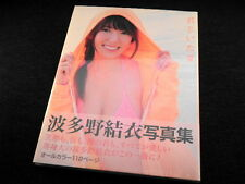 F/S Popular in Japan Yui Hatano 波多野 結衣 Summer with you Sexy Girl Idol Photo Book