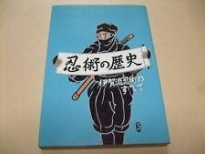 THE HISTORY OF NINJUTSU ALL ABOUT IGA-RYU NINJUTSU OKUSE HEISHICHIRO NINJA NINPO