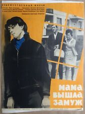 RUSSIAN USSR SOVIET MOVIE POSTER Мама вышла замуж 1970 ON LINEN ORIGINAL 26' 19'